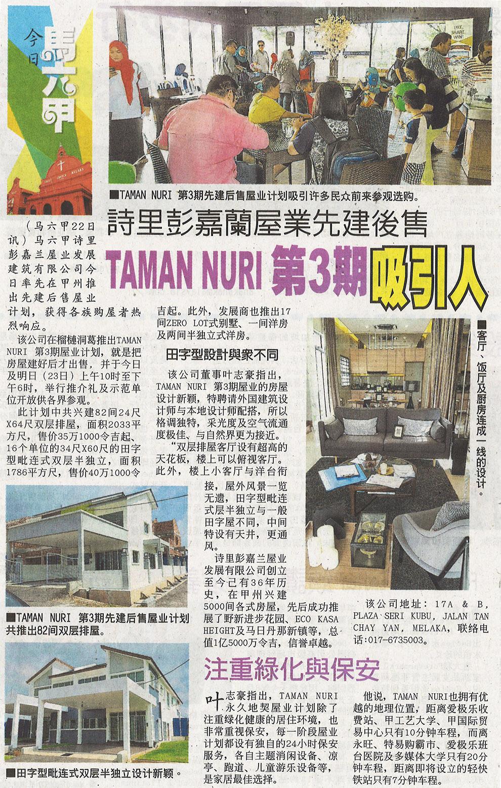 诗里彭佳兰屋业先建后售TAMAN NURI第3期吸引人