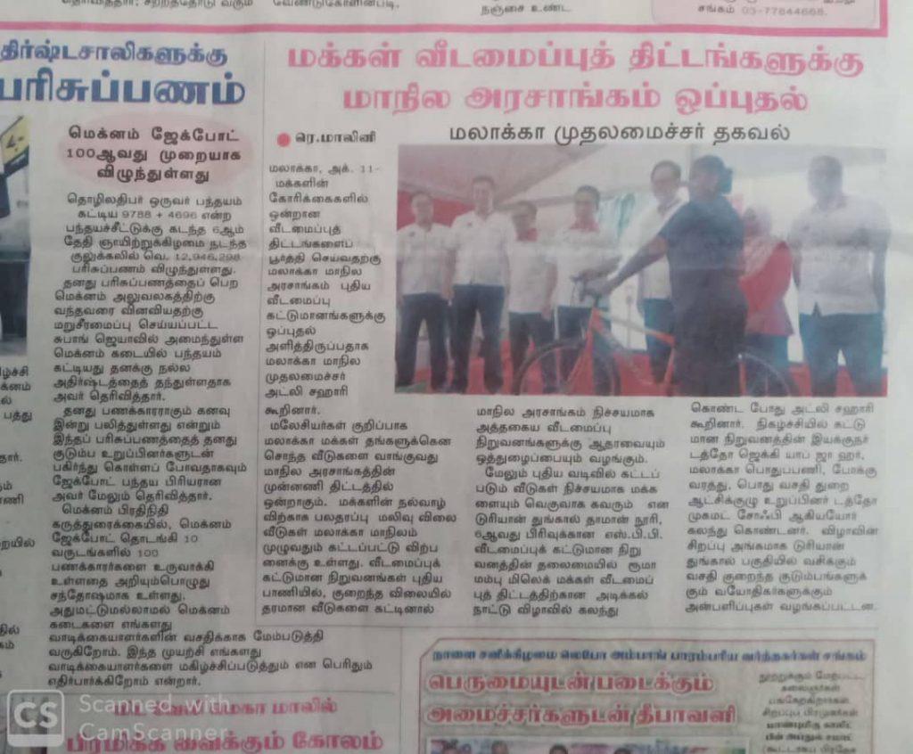Makkal Osai Taman Nuri Phase 6 news